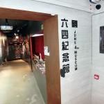 香港の尖沙咀(チムサーチョイ)にある六四記念館(天安門事件記念館)は雑居ビルの5階にある