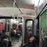⑥地下鉄 (日本語のプレート)