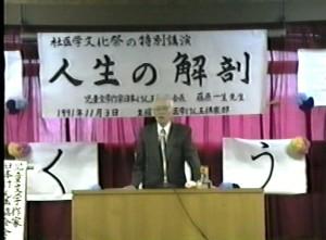 日本けん玉協会の創設者・藤原一生先生