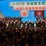 参院選決起で「自由民主」、「理念なき民共合作」を批判