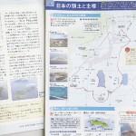 高校教科書検定、沖縄の記述でまたも波紋