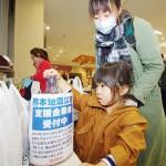 熊本地震募金開始「少しでも熊本の人の力に」