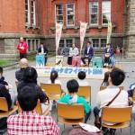 北海道教育委、キックオフイベントを開催