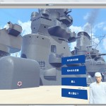 VR戦艦大和 開発画面