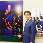 安倍首相、リオ五輪のマリオ姿の写真にサイン