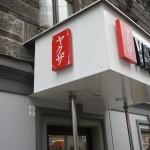 """なぜか """"ヤクザ """"という名前の日本料理店:チェーン店で街のいたるところにあります。"""