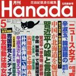 Hanada5
