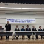 拉致被害者家族会が開いた結成20周年の特別集会に出席した飯塚代表(左から2人目)と加藤勝信大臣(同3人目)ら=24日、東京・文京区民センター