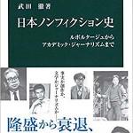 日本ノンフィクション史