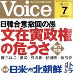 Voice7