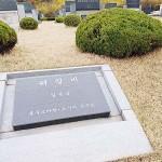 吉田清治氏の「謝罪碑」を書き換えた「慰霊碑」