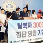 韓国の脱北者
