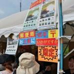 「総合火力演習限定」の切手も販売されていた (8月27日撮影)