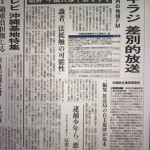 琉球新報、沖縄タイムスの地元紙による言論封殺