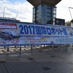 2017国際ロボット展入り口