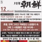月刊朝鮮10