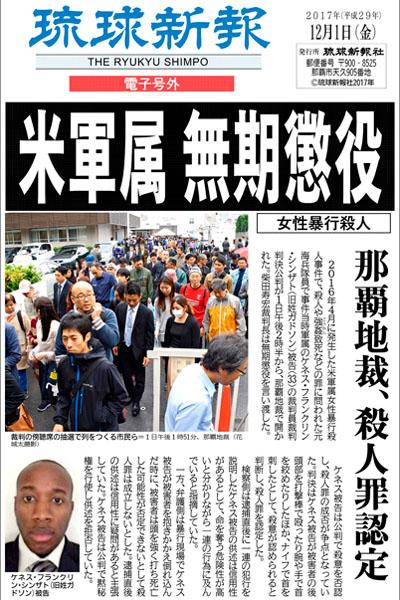 沖縄2紙の「ヘイトスピーチ」