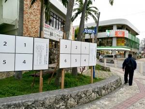 石垣市長選と市議選補選の看板が設置されている石垣島の市街地