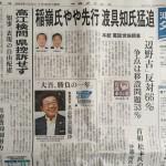控訴断念は沖縄県の治安維持を破壊