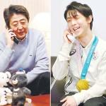 「新しい伝説できた」安倍首相が羽生選手に祝意