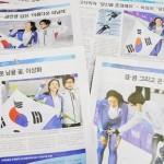 韓国紙「リンク溶けた友情」「ドラマのよう」