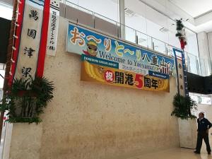 開港5周年を祝って横断幕と旗頭が飾られている新石垣空港