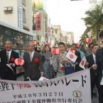 「天皇陛下ありがとう」と言いながらパレードした=3月27日、沖縄県那覇市国際通り
