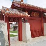 那覇市の孔子廟使用料免除 地裁が違憲判決