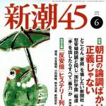 shintyo45-6