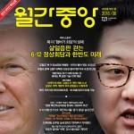 月刊中央6