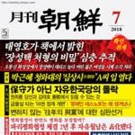 月刊朝鮮7