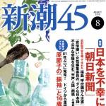 shintyo45-8