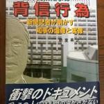 大田沖縄県知事の背信行為