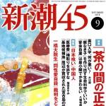 shinchyo45-9