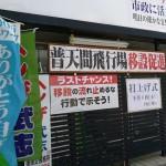 沖縄統一地方選26市町村で実施、保守系が微増