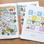東松山市が未就学児の「歩育ブック」を発行