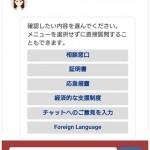 西日本豪雨の被災者支援、24時間AIで回答