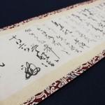 龍馬の花押が初お目見え、唯一の直筆原本