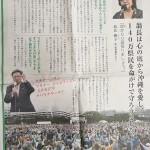 玉城デニー氏、沖縄県知事選に圧勝の理由