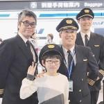 全日空機長の谷田邦彦さんも最年少優勝者