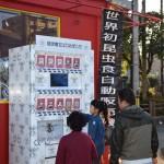 昆虫食自販機、「チョコバッタ」はいかが?