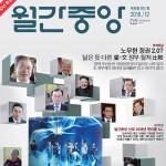 月刊中央12