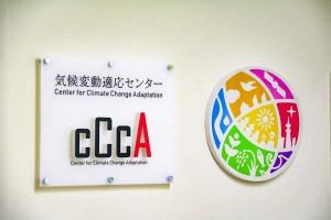 気候変動適応センターの看板