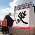 災害続発を反映、「今年の漢字」に「災」