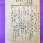 岸信介元首相の死去を悼む歌が書かれた原稿