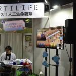 人工知能育成ゲーム「ARTILIFE」の展示