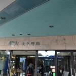 「休暇村大久野島」は宿泊可能な保養所であり、レストランやカフェに温泉も備えている