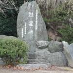 毒ガス障害で戦没された方への慰霊碑。戦後この処理が大きな問題となる