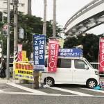 24日に県民投票、躍起の辺野古移設反対派