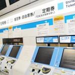 JR各社、新幹線自動券売機が使用できず